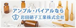 アンプルパイアルなら岩田硝子工業株式会社
