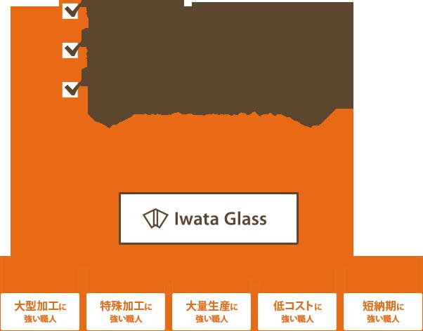 岩田工業株式会社の職人ネットワーク